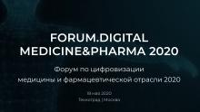 Медицина и фармацевтика: цифровизация, дискуссии, кейсы внедрения