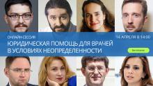 Онлайн-сессия «Юридическая помощь для врачей в условиях неопределенности»