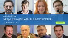 Онлайн-сессия «Медицина для удаленных регионов»