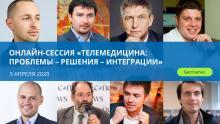Онлайн-сессия «Телемедицина: проблемы – решения – интеграции» Часть 1