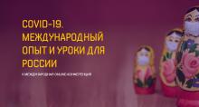 Сегодня в 11.00 мск! Онлайн-конференция COVID-19. Международный опыт и уроки для России
