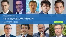 Онлайн-сессия «ИИ в здравоохранении»