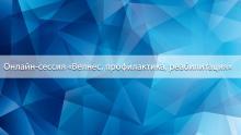 Онлайн-сессия «Велнес, профилактика, реабилитация»