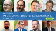 Онлайн-сессия «Как стать участником рынка телемедицины»