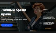 Вебинар «Личный бренд врача»