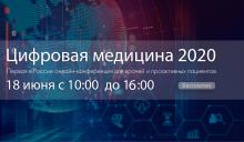 """Онлайн-конференция """"Цифровая медицина 2020"""""""