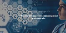 Прямой эфир! Экспертная сессия - Цифровые технологии в здравоохранении