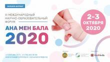 III Международный научно-образовательный Форум «Ана мен бала»