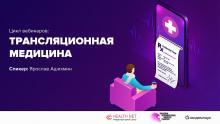 Прямой эфир 9 сентября в 15:00! Трансляционная медицина: практика создания технологий завтрашнего дня с Ярославом Ашихминым
