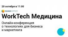 Конференция Work Tech. Медицина — 20 октября онлайн