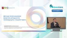 Телемедфорум 2020 - Зал В