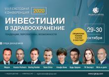 VII ежегодная конференция «Инвестиции в здравоохранение» 29-30 октября 2020
