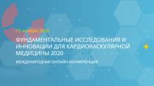 """Международная онлайн-конференция """"Фундаментальные исследования и инновации для кардиоваскулярной медицины 2020"""""""