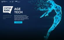 Стартап-кафе: AgeTech 10 декабря 2020 г.