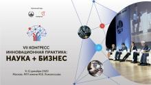 9-11 декабря 2020 года состоится VII Конгресс «Инновационная практика: наука плюс бизнес»