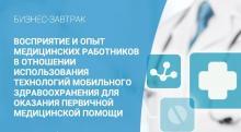 Бизнес-завтрак: Восприятие и опыт медицинских работников в отношении использования технологий мобильного здравоохранения для оказания первичной медицинской помощи