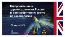 Цифровизация в Здравоохранении России и Великобритании: фокус на кардиологию
