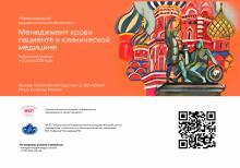 I Международный междисциплинарный конгресс«Менеджмент крови пациента в клинической медицине»