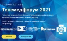 Телемедфорум 2021