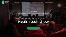 21 апреля пройдет уже третий Health tech Show