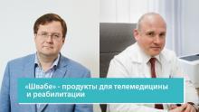 Швабе - продукты для телемедицины и реабилитации