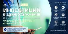 V-я конференция «Инвестиции в Здравоохранение»