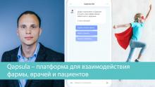 Qapsula – платформа для взаимодействия фармы, врачей и пациентов