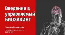 Практический семинар: Введение в управляемый БИОХАКИНГ