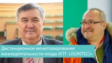 Дистанционное мониторирование жизнедеятельности плода (КТГ- USONTEC)»
