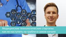 Медицинские технологические стартапы: как не наступить на грабли в самом начале