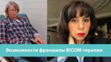 Возможности франшизы BICOM-терапии