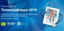 Телемедфорум-2019
