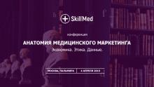 Конференция «Анатомия медицинского маркетинга». Экономика. Этика. Данные.
