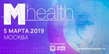 Телемедицина, AI и онлайн-сервисы: что обсудят на ежегодном M-Health Congress