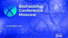 Biohacking Conference Moscow: событие для тех, кто хочет победить старость и болезни Дата проведения:  19.09.2019