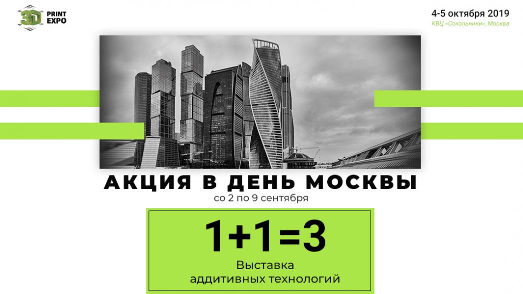 Дешевле уже не будет! Ко Дню Москвы снижена цена билетов на выставку 3D Print Expo 2019
