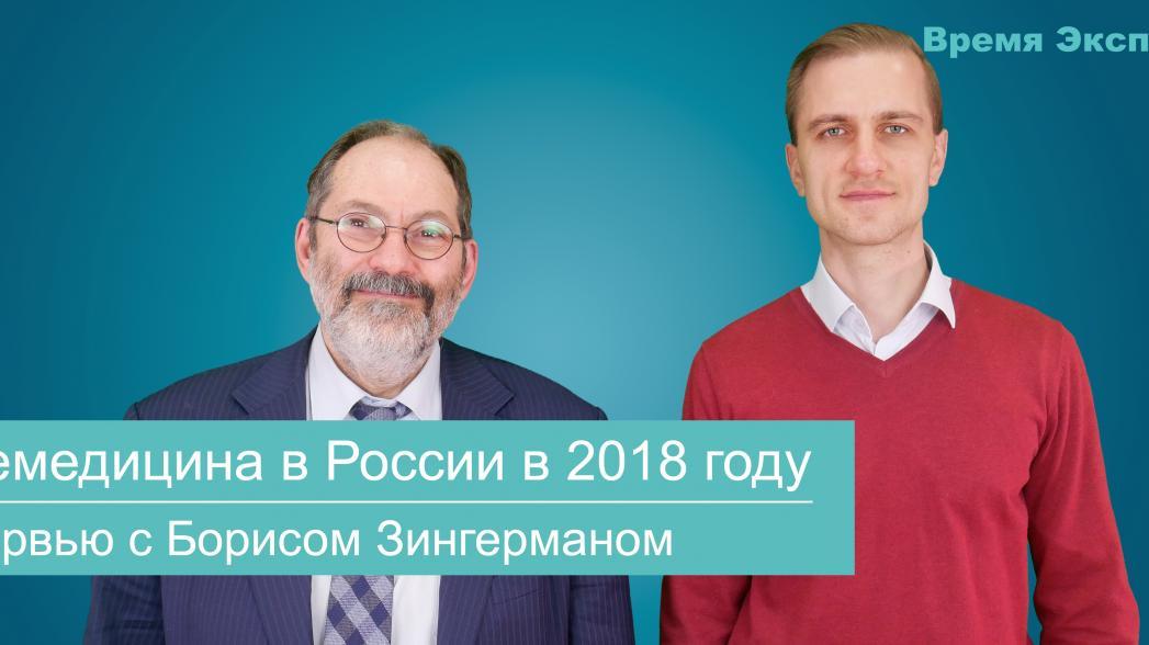 Телемедицина в России в 2018 году. Интервью с Борисом Зингерманом