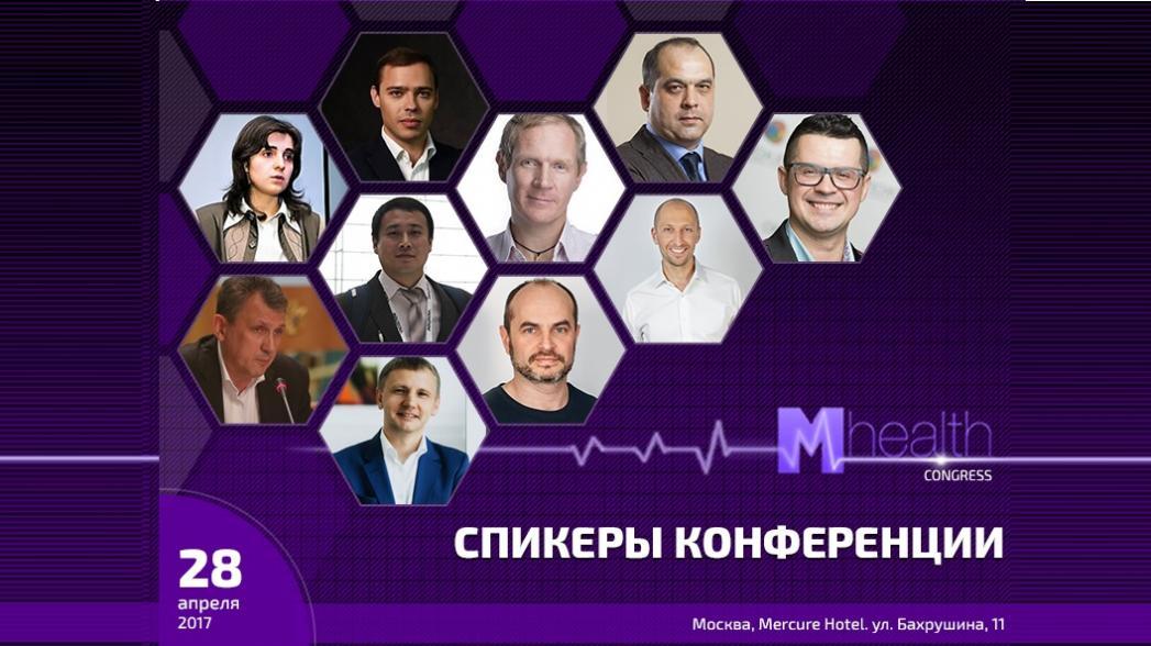 M-Health Congress 2017: узнайте все о цифровой медицине от ведущих специалистов