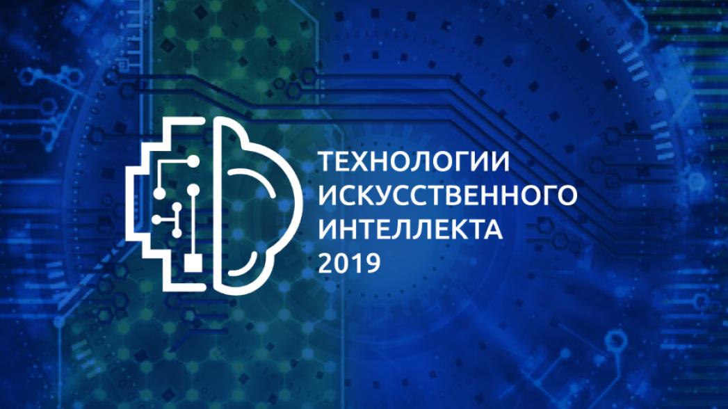 Международная практическая конференция  «Технологии искусственного интеллекта 2019»