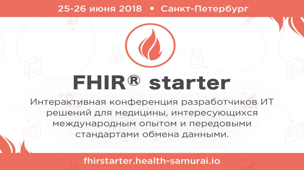 FHIR STARTER Интерактивная конференция разработчиков ИТ решений для медицины