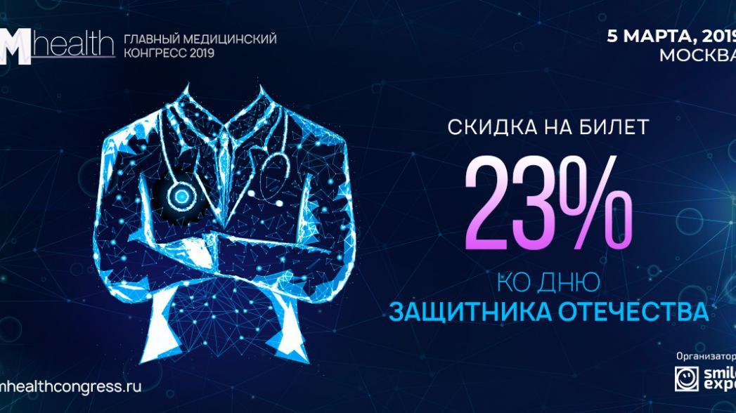 В честь 23 февраля билеты на M-Health Congress — со скидкой 23%!