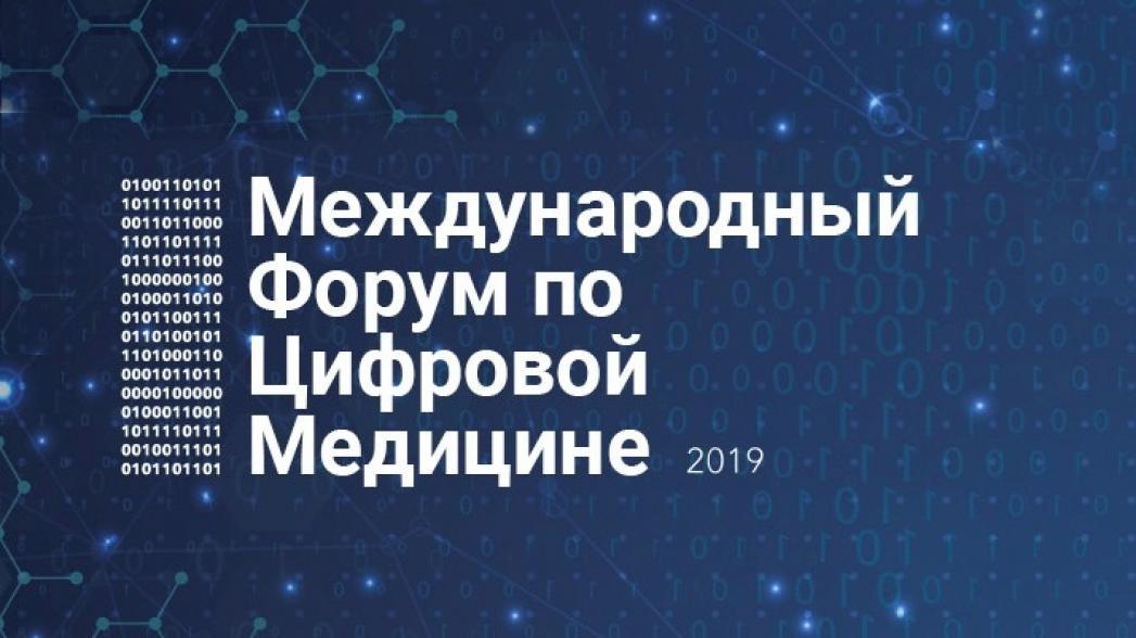 Международный форум по цифровой медицине:врачам – бесплатно