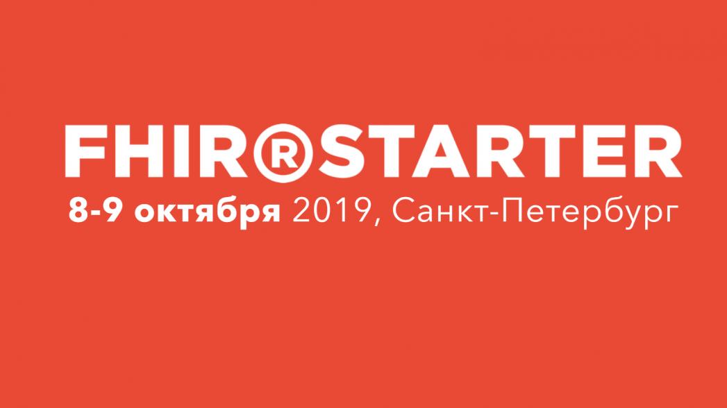 Началась трансляция конференции FhirStarter для разработчиков медицинских систем
