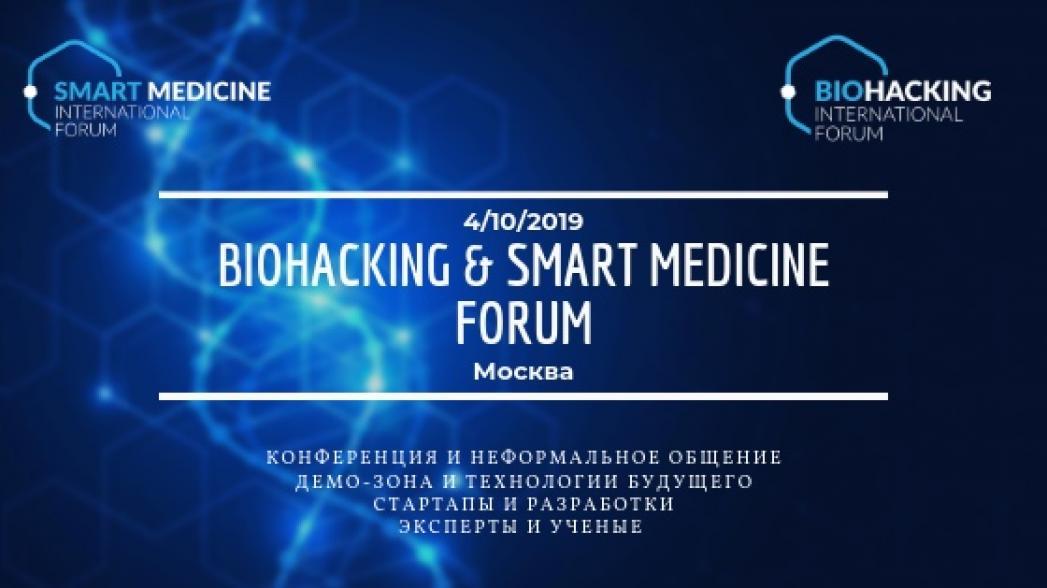 Первая конференция в России по биохакингу