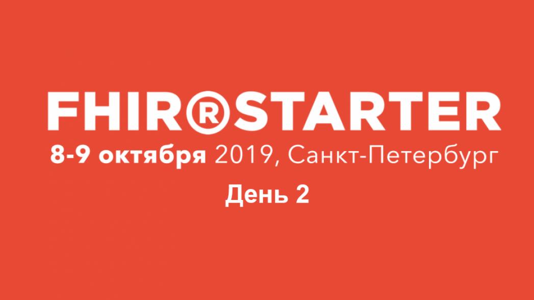 Конференция FhirStarter для разработчиков медицинских систем - День 2