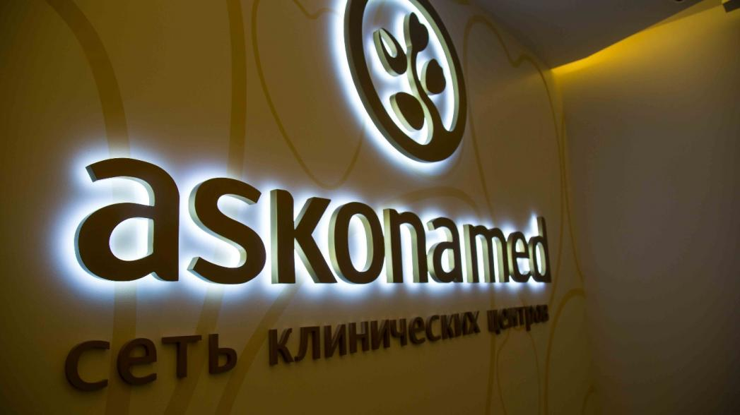 Клиника Askonamed готова к приему пациентов