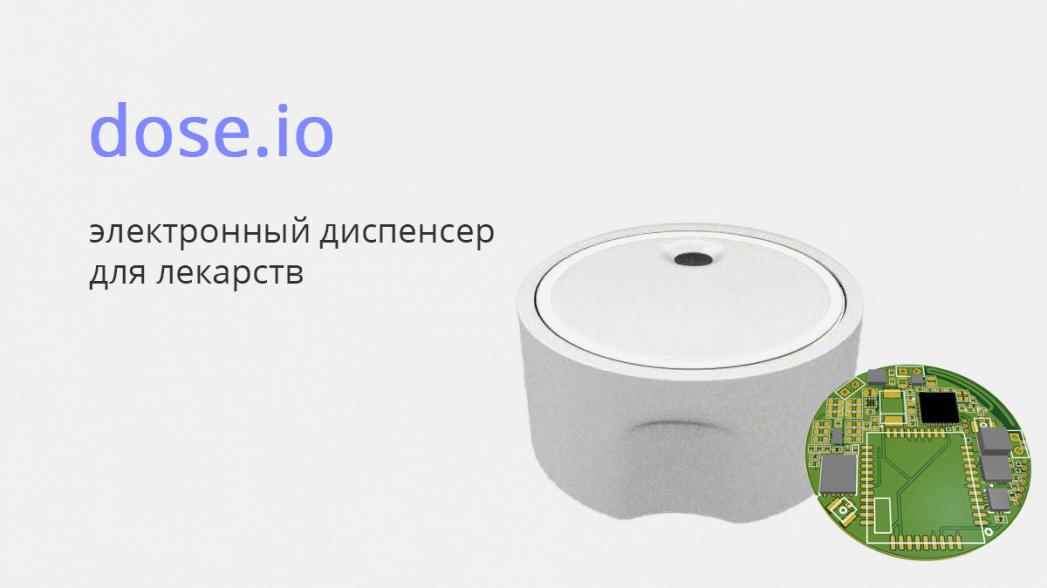 Электронный диспенсер для лекарств dose.io