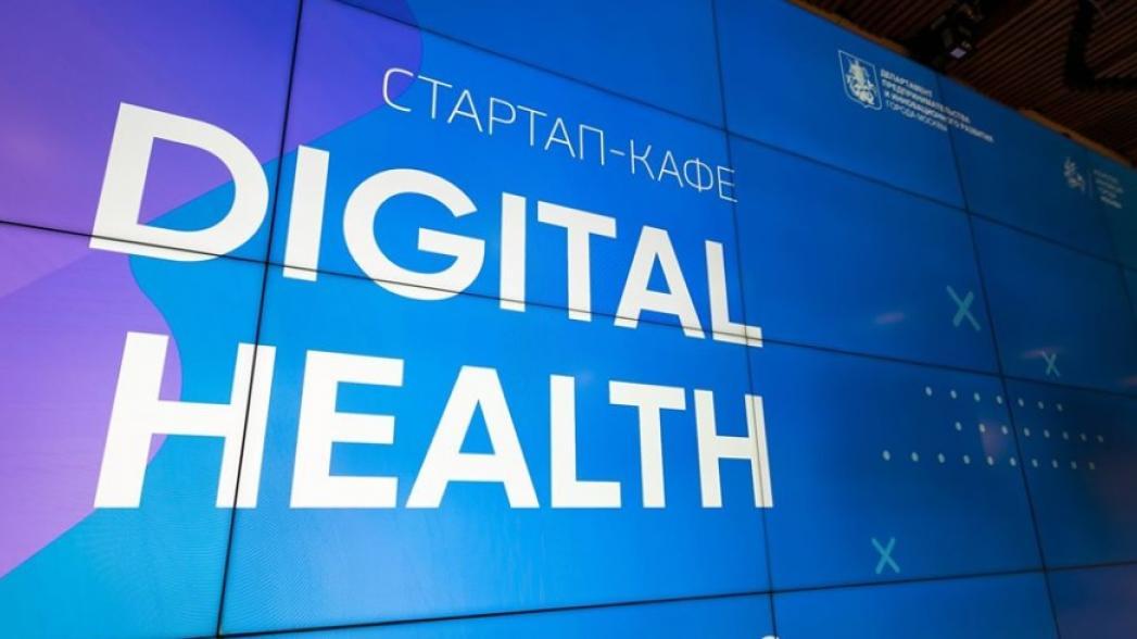 Digital Health глазами эксперта