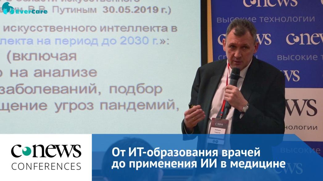 Лебедев Г. - От ИТ-образования врачей до применения ИИ в медицине