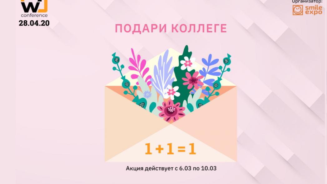 W2 conference Moscow: забота о сотрудниках как ключ к развитию компании